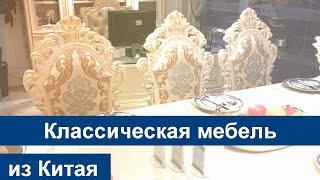 Элитная мебель из Китая. Доставка мебели из Китая. Мебель в Китае. мебель Китай купить мебель диван