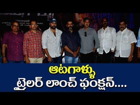 Aatagallu Movie ll Nara Rohit ll Aatagallu trailer launch ll Pulihora News