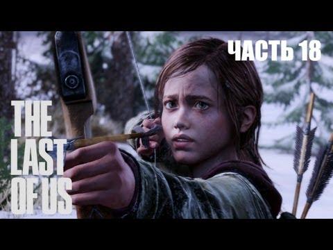 The Last of Us прохождение с Карном. Часть 18
