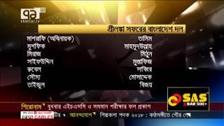 শ্রীলংকা সিরিজে টাইগার স্কোয়াডে বিজয়-তাইজুল    খেলাযোগ   khelajog   Sports news   Ekattor Tv