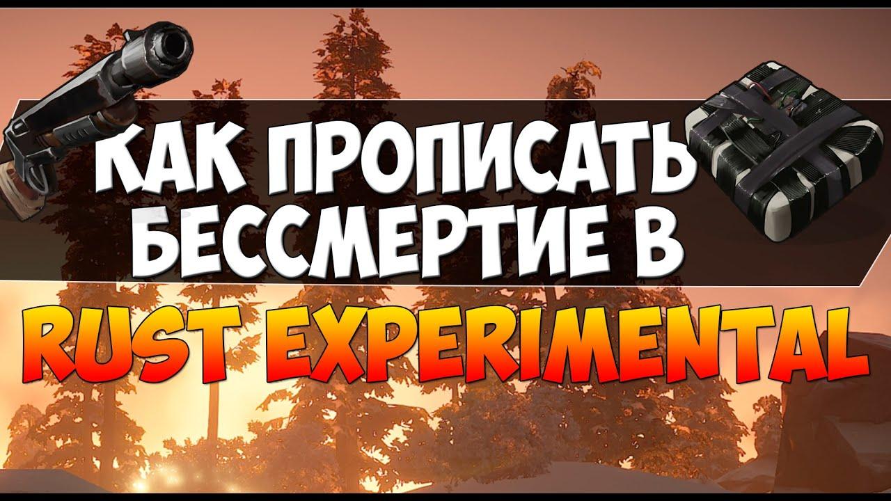 Как прописать бессмертие в Rust Experimental GodMode Plugin - YouTube