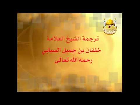 ترجمة العلامة خلفان بن جميل السيابي رحمه الله