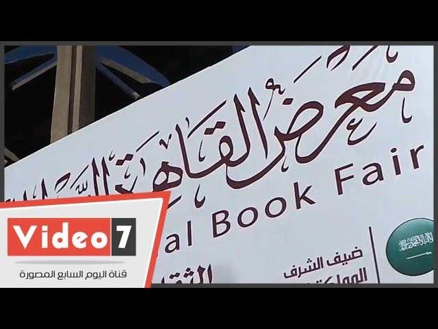 معرض القاهرة الدولى للكتاب يستقبل المواطنين فى يومه الثالث