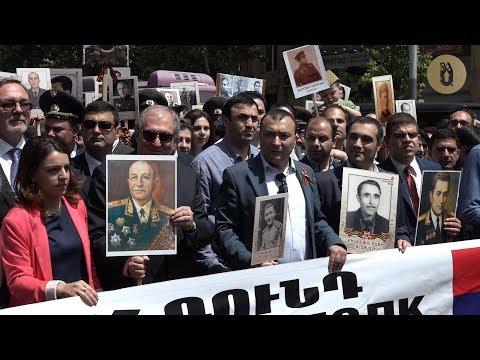 """""""Бессмертный полк"""" в Ереване"""