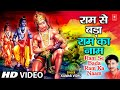 Ram Se Bada Ram Ka Naam By Kumar Vishu thumbnail