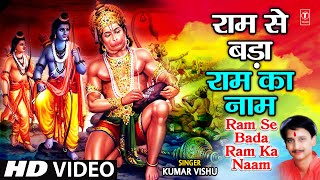 download lagu Ram Se Bada Ram Ka Naam By Kumar Vishu gratis