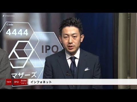 インフォネット[4444]東証マザーズ IPO