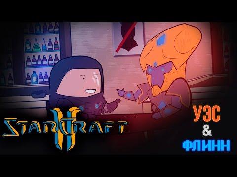 Уэс и Флинн Играют в Starcraft II [s01e03]