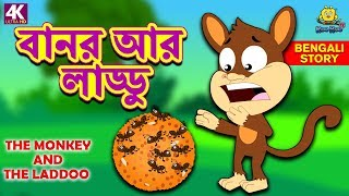 বানর আর লাড্ডু - The Monkey and The Laddoo | Rupkothar Golpo | Bangla Cartoon | Bengali Fairy Tales