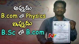 బీఎస్సీ స్టూడెంట్ కి బీకాం సర్టిఫికెట్ | Andhra University Issued B Com certificate To BSc Student