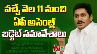 YS Jagan Govt to Present its First Budget on July 12 | AP Assembly Sessions | NTV