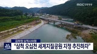 """""""삼척 오십천 세계지질공원 신청하자"""""""