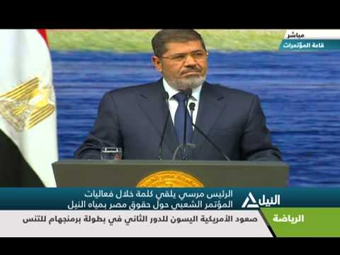 [Full] President Morsi Speech about Ethiopia's Dam June 10,2013 - [Full] President Morsi Speech abou