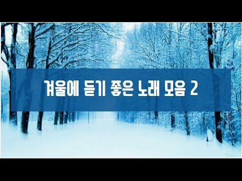 겨울에 듣기 좋은 노래 모음 2  Winter songs collection