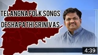 Nageti salalo Na Telangana - Deshapathi Srinivas Telangana Songs| Latest Telugu Folk Video Songs
