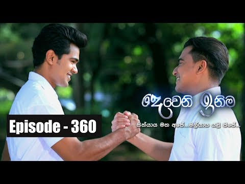 Deweni Inima | Episode 360 22nd June 2018