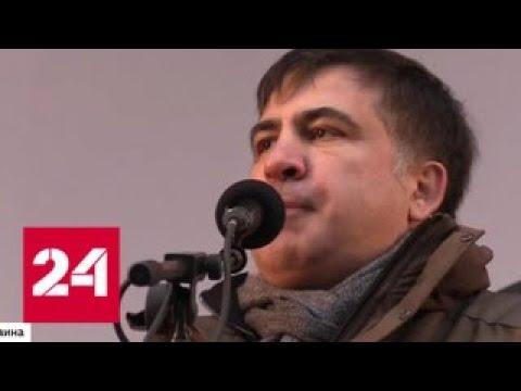 Грузины сочли приговор Саакашвили слишком мягким - Россия 24
