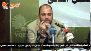 يقين | علاء عبد التواب يعرض فلسفة حملة نحو قانون عادل للعمل في صياغة جديد للعمل