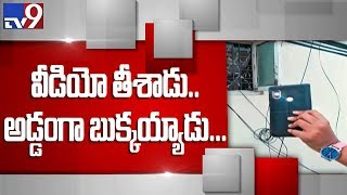 demo on how boy recorded women videos on cell phone - Madapur
