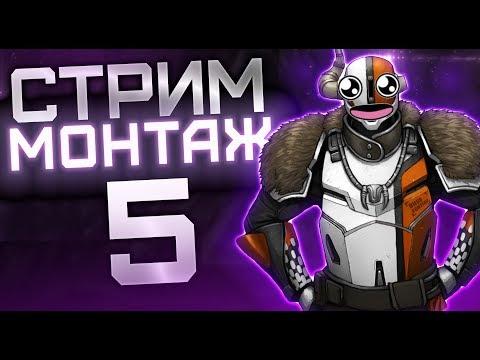 Destiny. СТРИМ МОНТАЖ #5
