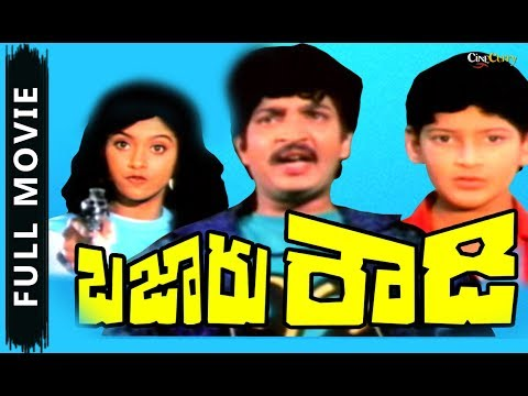 Bazaar Rowdy│Full Telugu Movie│Mahesh Babu, Gautami
