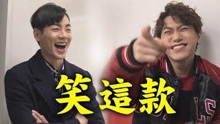 【Live花絮】宇辰親民吃蘋果麵包!浩辰爆心亞行程一秒冷 (你有念大學嗎)