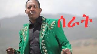 Madingo Afework -  Serat  ሰራት (Amharic)