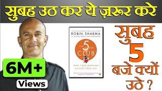MORNING HABITS OF MOST SUCCESSFUL PEOPLE| THE 5 AM CLUB BOOK SUMMARY| सुबह जल्दी कैसे उठे