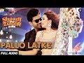 Pallo Latke - Full Audio | Shaadi Mein Zaroor Aana| Rajkummar Rao,Kriti |Jyotica, Yasser, Fazilpuria Mp3
