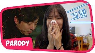 Akibat Drama Korea Wkwkwkw  Kompilasi Video Lucu