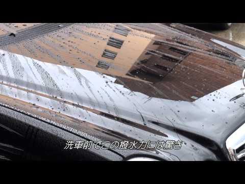 ~半年経過~ ボディコーティング ハイモースコート【MB E350】