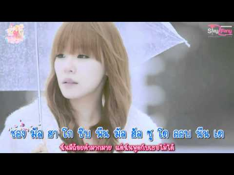 [karaoke] Tiffany Snsd - Because Its You (love Rain Ost)(thai Lyric & Translate) video