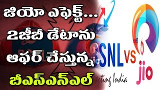 BSNL Bumper Offer for Mobile Recharge | New Tariff | Special Tariff Voucher BSNL