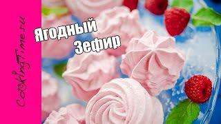 ЗЕФИР малиновый - ягодный десерт / очень вкусный домашний зефир из ягоды / простой рецепт из малины