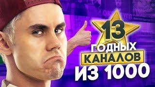 13 годных каналов из 1000 на YOUTUBE
