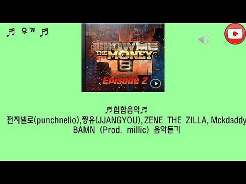 펀치넬로(punchnello), 짱유(JJANGYOU), ZENE THE ZILLA, Mckdaddy - BAMN (Prod. millic)음악듣기