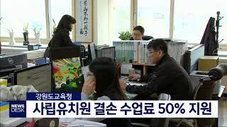 강원도교육청, 사립유치원 결손 수업료 50% 지원