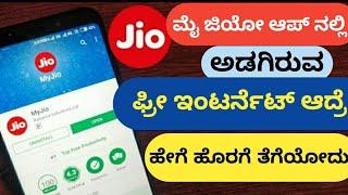 My Jio App ನಲ್ಲಿ ಅಡಗಿರುವ ಫ್ರೀ ಇಂಟರ್ನೆಟ್ ಈಗಲೇ ತಿಳಿದುಕೊಳ್ಳಿ | Jio Free 5GB Data On April 2019