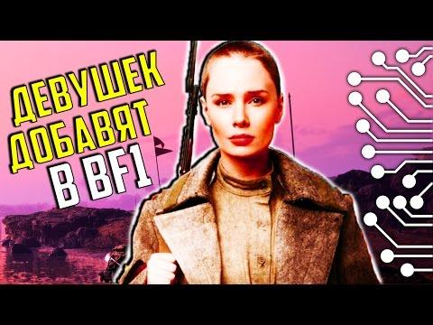 ДЕВУШЕК ДОБАВЯТ В BATTLEFIELD 1 | НОВЫЙ ПАТЧ УБЬЕТ BF1