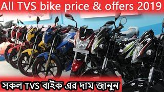 সকল TVS বাইক এর দাম ও অফার সম্পর্কে জানুন। All TVS bike price update 2019