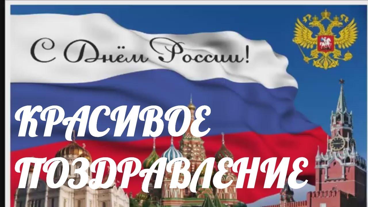 Поздравления с днём россии 2017 658