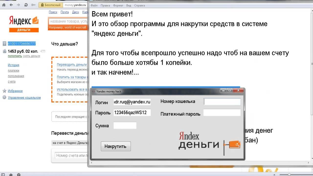 Yandex money xack - программа для накрутки средств в системе яндекс деньги.