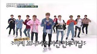 (Weekly Idol EP.316) WANNA ONE Dance cover. [워너원 걸그룹 댄스 전문가 탄생]