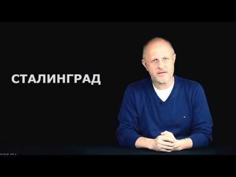 Синий Фил и обзор фильма Сталинград