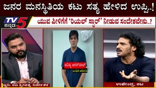 Upendra Open Talk With TV5 | Kannada News Live