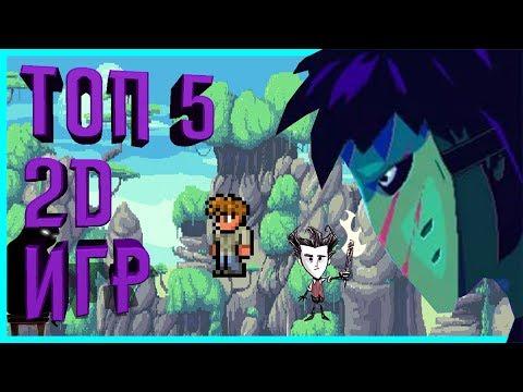 ЛУЧШИЕ 2D игры 2017 | Игры для СЛАБЫХ пк (+ссылки на скачивание)