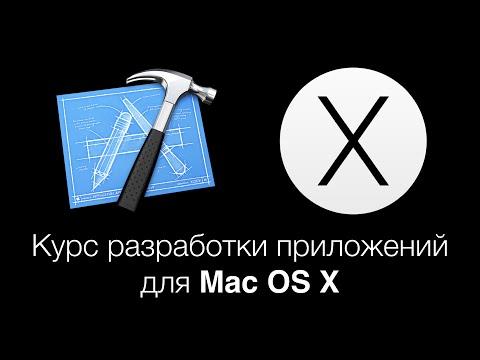 Лекция 1 Модуль 3 / Разработка приложений для Mac OS X
