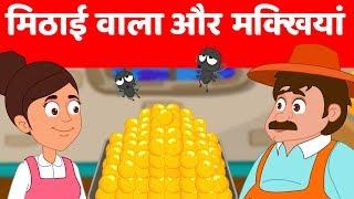 मिठाई वाला और मक्खियां   Mithaiwala Aur Makkhiyan   Moral Stories For Kids   Hindi Fairy Tales