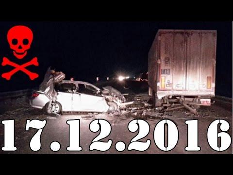 Подборка  ДТП и АВАРИИ 17.12.2016. Accidents Car Crash.
