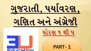 STD 1 TO 5 ALL SUBJECT PART 1 | QUESTION AND ANSWER | EDUCATION UPDATE | GUJARATI | MATHS| ENGLISH